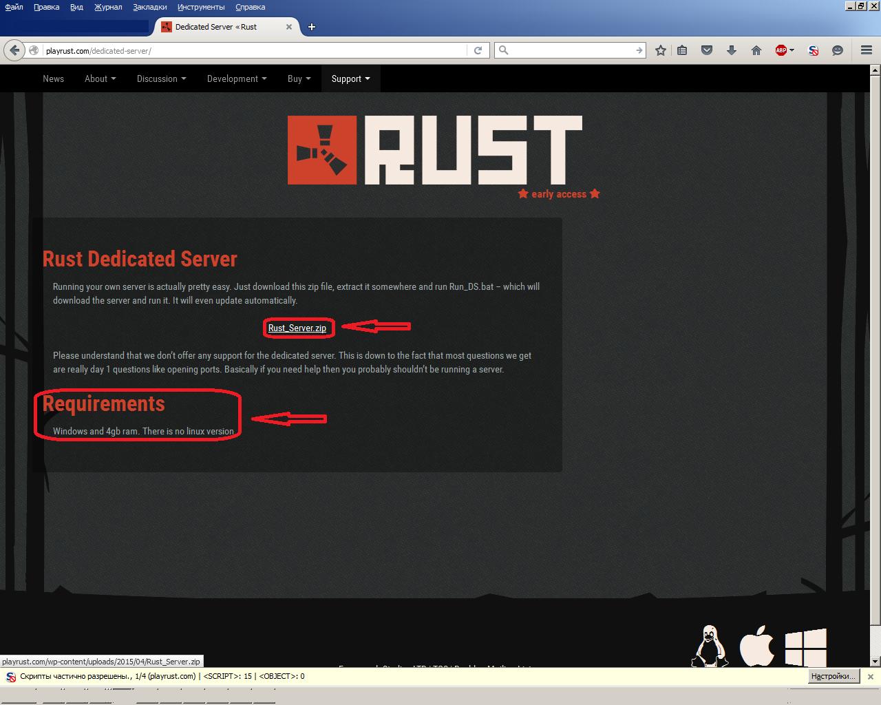 Rust experimental сервер скачать